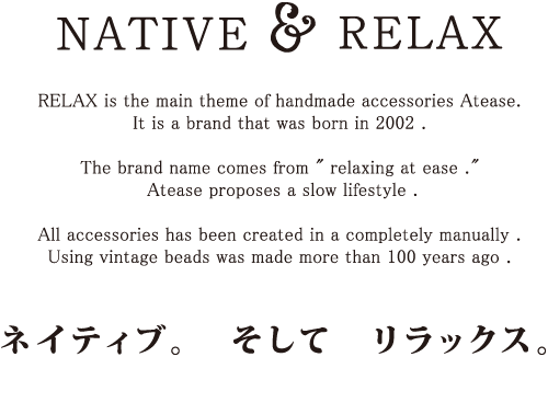 NATIVE&RELAX ネイティブ。 そして リラックス
